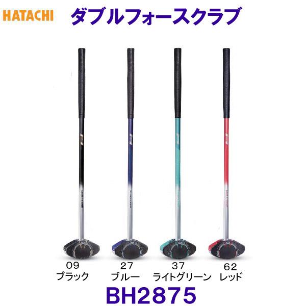 ハタチHATACHI【2019FW】ダブルフォースクラブBH2875【グラウンドゴルフ】