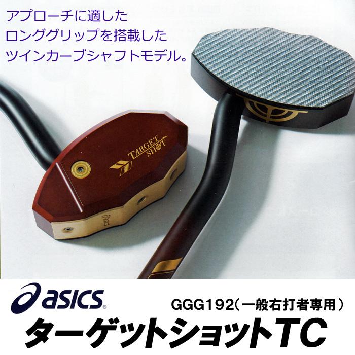 アシックス ASICS ターゲットショットTC(一般右打者専用)GGG192 グラウンドゴルフ クラブ 【2019FW】