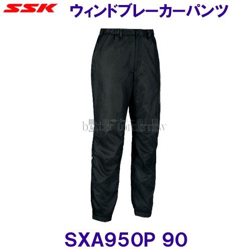 エスエスケイ SSK 【2019FW】 ウィンドブレーカーパンツ SXA950P 90 ブラック