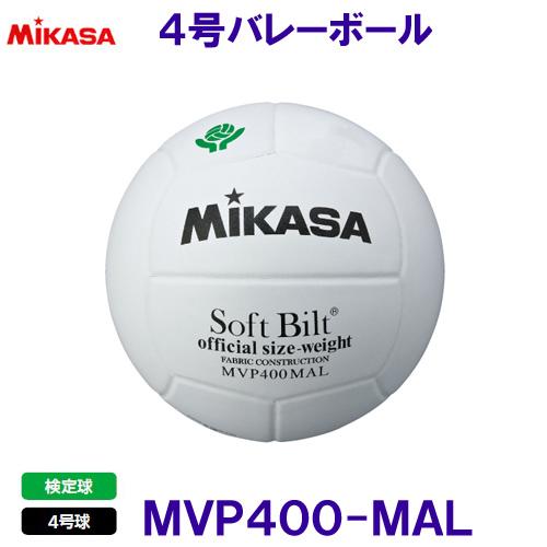 ミカサMIKASA【2019FW】バレーボール MVP400-MAL【検定球4号】