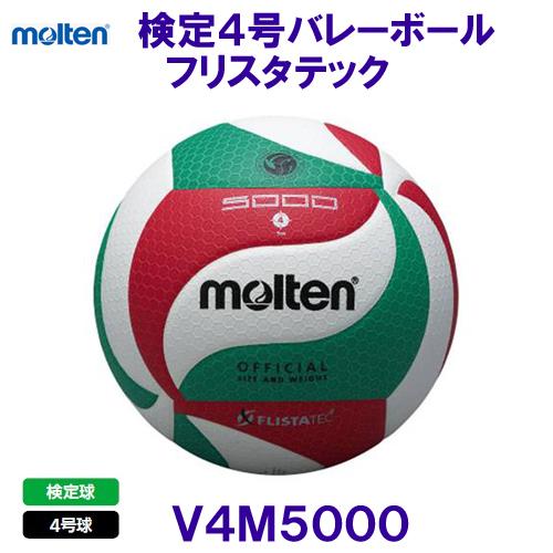 モルテンmolten【2019FW】バレーボール フリスタテックバレーボール V4M5000【検定球4号】