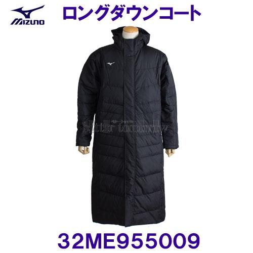 ミズノ MIZUNO 【2019FW】 ロングダウンコート 32ME955009 ブラック 黒 ベンチコート
