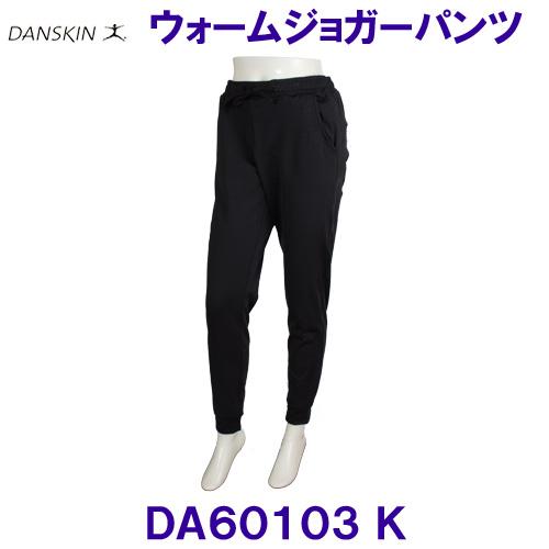 ダンスキンDANSKIN【2020FW】ADAJ WARM JOGGER PANTS ウォームジョガーパンツ DA60103 K ブラック 【レディース】