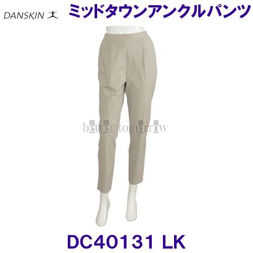 ダンスキンDANSKIN【2020SS】ミッドタウンアンクルパンツ DC40131 LK ライトカーキ【レディース】