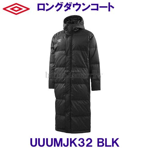 アンブロ UMBRO 【30%OFF】 ロングダウンコート UUUMJK32 BLK ブラック