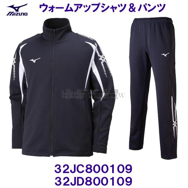 ミズノ MIZUNO【2019SS】ウォームアップシャツ パンツ ジャージ上下セット 32JC800109 & 32JD800109 ブラック×ホワイト