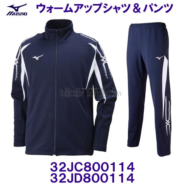ミズノ MIZUNO【2019SS】ウォームアップシャツ パンツ ジャージ上下セット 32JC800114 & 32JD800114 ネイビー×ホワイト