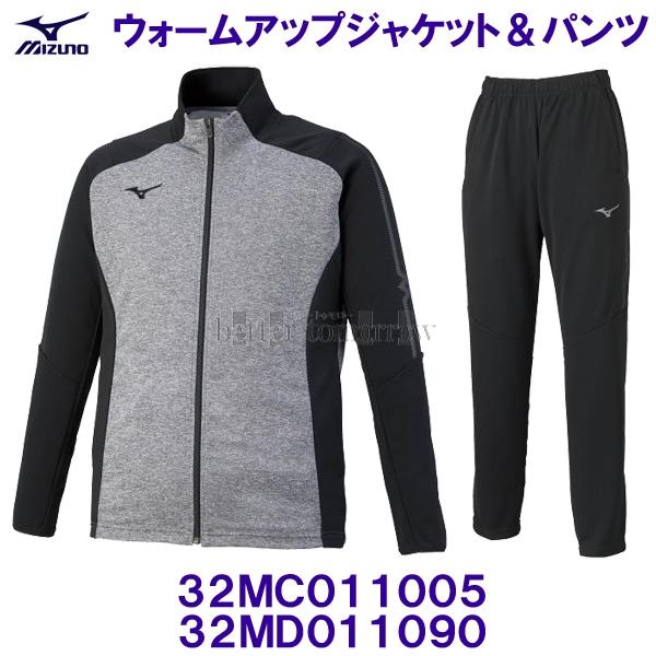 ミズノ MIZUNO【2020SS】ウォームアップジャケット パンツ ジャージ上下セット 32MC011005 & 32MD011090 グレー杢×ブラック×ガンメタ