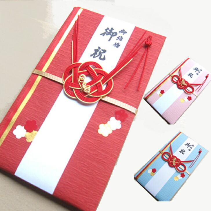 日本の伝統カラー檀紙を使用し 伝統的な結び水引飾りのコントラストが 素敵で日本らしさを醸し出しています お好みの赤 青 ピンクから選べる 個性あるデザイン金封 気持ちを伝える 特価品コーナー☆ 祝儀袋 571 金封お金包みに 超激安特価 特別な人に 自分らしさが伝わるご祝儀袋 お金を入れて贈ります メール便 送料無料 NK568