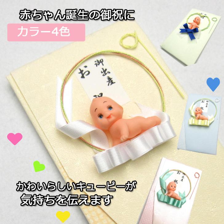 赤ちゃん誕生のお祝いに 嬉しい気持ちを個性的に伝えます お金を入れて贈ります 出産のお祝いに使用できます キューピー人形付きで可愛らしさが人気です QP人形付 送料無料 赤ちゃん誕生のし袋 Seasonal Wrap入荷 出産祝い お祝い袋 誕生のお祝いに 豪華な お祝い 封筒 ベビー QP 出産祝かわいいキューピーのし袋 赤ちゃん