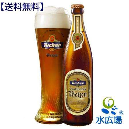 ドイツビール Tucher Weizen トゥーハ―・デュンケル・ヘーフェ・ヴァイツェン 500ml20本 送料無料(代引き不可) 正規輸入品