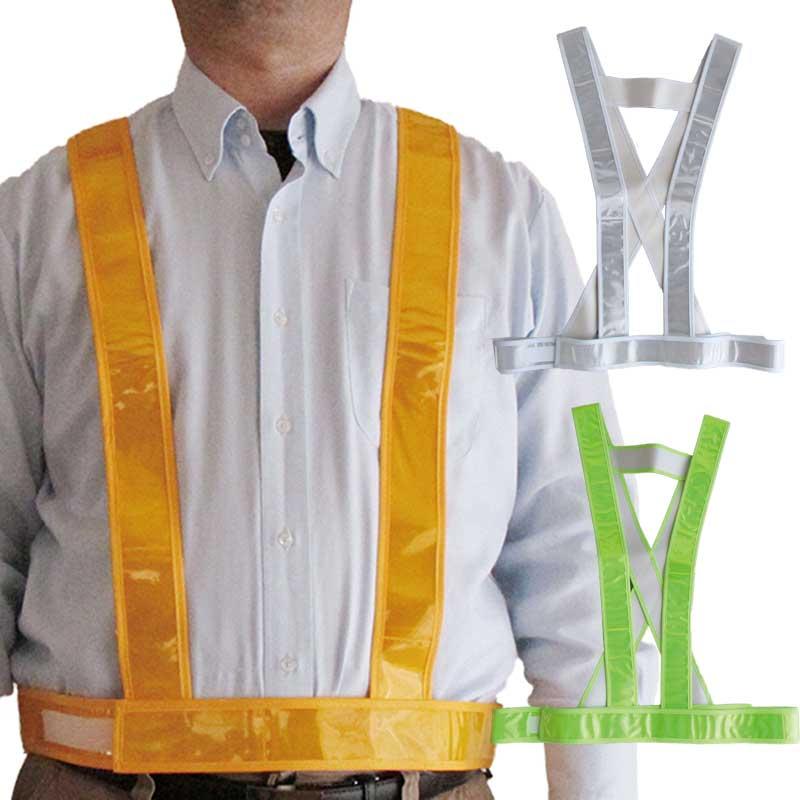 メーカー直販商品!大きいサイズなので防寒着の上から着用可能!警備、交通誘導 夜間作業 防犯活動に。安全チョッキ 夜光チョッキ 作業ベスト 名入れ も可能  タスキ型安全ベスト キングサイズ(3L~4Lサイズ)
