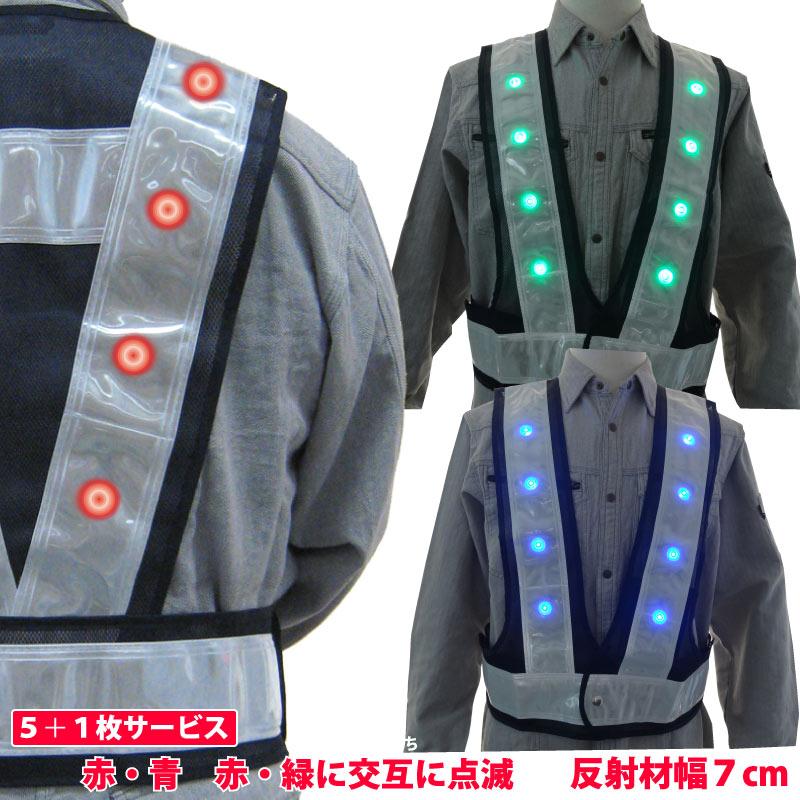 LED 安全ベスト LED 反射ベスト 反射材70mm幅 赤緑/赤青交互点滅5+1枚サービスセットミズケイ