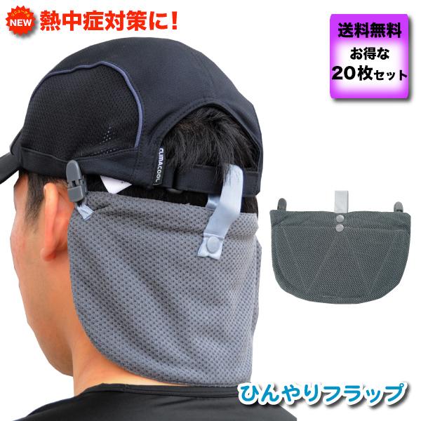【送料無料】【熱中症対策】ヘルメット/帽子装着型ひんやりフラップ20枚セット<グレー>
