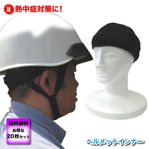 【送料無料】ヘルメットインナー20枚セット<ブラック>