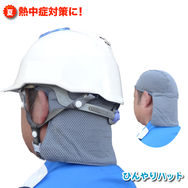 ヘルメットや帽子の下の首筋を簡単冷却!熱中症対策に!繰り返し使えます! ひんやりハット<グレー>【メール便OK】