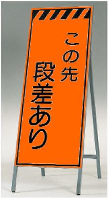 【送料無料】蛍光高輝度反射立看板(自立型) つくし工房 KK-31「この先段差あり」全高1600(板面1400×550)【メーカー直送品/代引き不可/時間指定不可/】