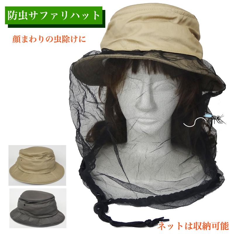 永遠の定番モデル 帽子の中に防虫ネットを収納できます 首まわりに絞り付き 防虫ネット内蔵 農作業やレジャーで大活躍 防虫サファリ ベージュ グレー 引出物 釣り アウトドア 園芸 ガーデニング 帽子 虫除け ネット
