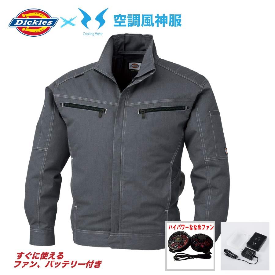 Dickies(ディッキーズ) 空調風神服すぐに使えるフルセット ジャケット+ハイパワーファン、バッテリーセット)大きいサイズ空調服 ファン付き 空調 服 ディッキーズ空調風神服