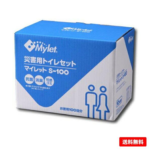 【送料無料】マイレットS-100【メーカー直送品/代引き不可/時間指定不可】