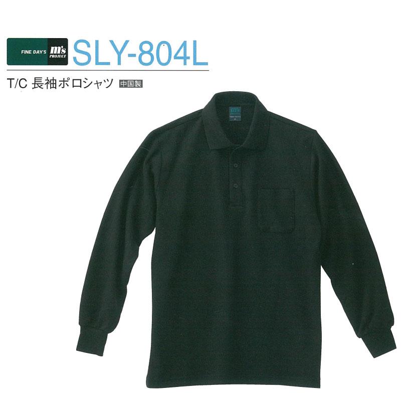 高額売筋 送料無料 マスダ SLY-804LT C長袖ポロシャツ 売れ筋ランキング 5枚以上からご注文可能 メーカー直送 代引き不可 時間指定不可 交換不可 返品
