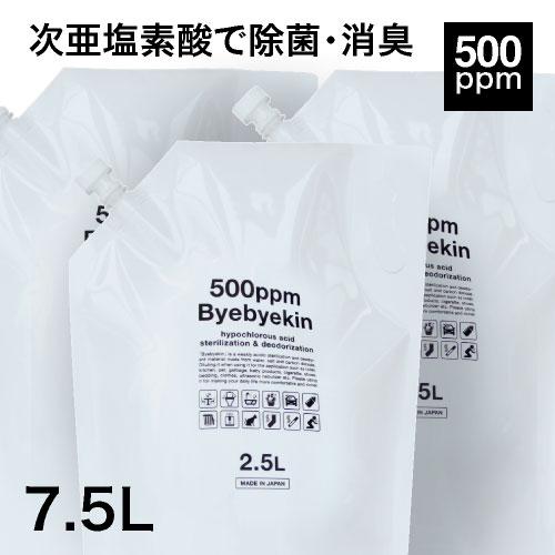 次亜塩素酸水で拭取り除菌超音波噴霧器利用なら99.9%の空間除菌 贈与 季節性ウイルス対策にも 第3機関分析センターで試験済み まとめ買い特価 i7 次亜塩素酸 バイバイ菌 高濃度500ppm 2.5L×3 合計7.5L電解製法 拭取り除菌 空間除菌 カビ 10倍希釈で微酸性次亜塩素酸水に 豊富なエビデンス季節性ウイルス対策に 細菌 パウチ3袋気になるウイルス 花粉