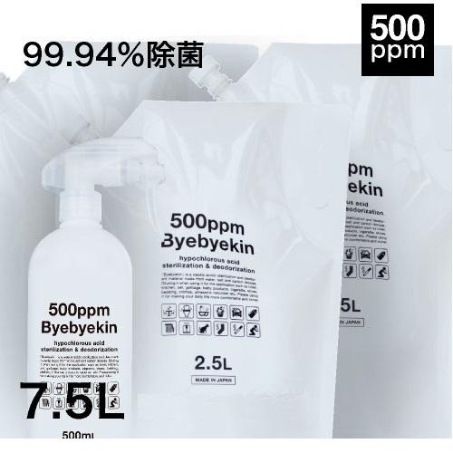 次亜塩素酸水で拭取り除菌超音波噴霧器利用なら99.9%の空間除菌 季節性ウイルス対策にも 第3機関分析センターで試験済み i7 次亜塩素酸水 バイバイ菌 高濃度500ppm 2.5L×3 合計7.5L10倍希釈 微酸性 遮光タイプ 送料無料お手入れ要らず 食品添加物規格試験済み カビ ついに再販開始 パウチ3袋気になるウイルス 吸入毒性 皮膚刺激性 拭取り除菌 細菌 経口毒性試験 花粉 空間除菌 空スプレーボトル付