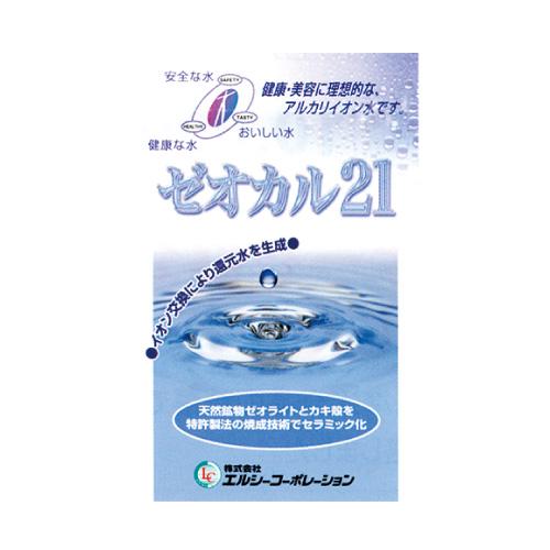 ゼオカル21のアルカリイオンパワーで、水道水を価値ある水に!【mi】  アルカリイオン水 生成 水道水 浄化 セラミックボール ゼオカル21 100g 約3ヶ月使用可能 ペット 犬 猫 水 【オススメ】