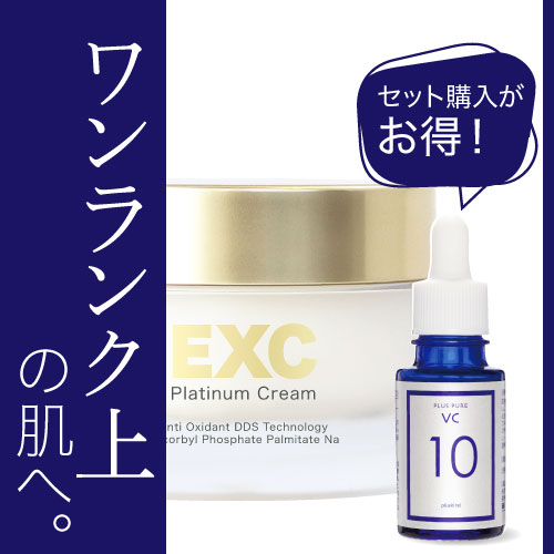 EXC platina cream & place pure VC10 drying or careful eyes, mouth! The age-defying functions moisturizer and skin trouble featured pure VC 10 percent cosmetic formulations