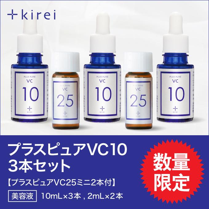 プラスピュアVC10(3本セット)【プラスピュアVC25ミニ2本付】《プラスキレイ ピュアビタミンC10%配合美容液》【オススメ】
