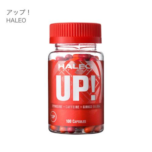 ハレオ HALEO アップ! UP! 100カプセル Lチロシン カフェインエキス 【オススメ】