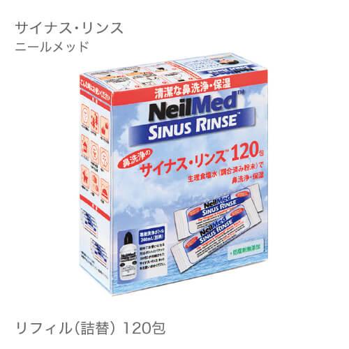 ニールメッド サイナスリンス リフィル 生理食塩水のもと 120包 【オススメ】
