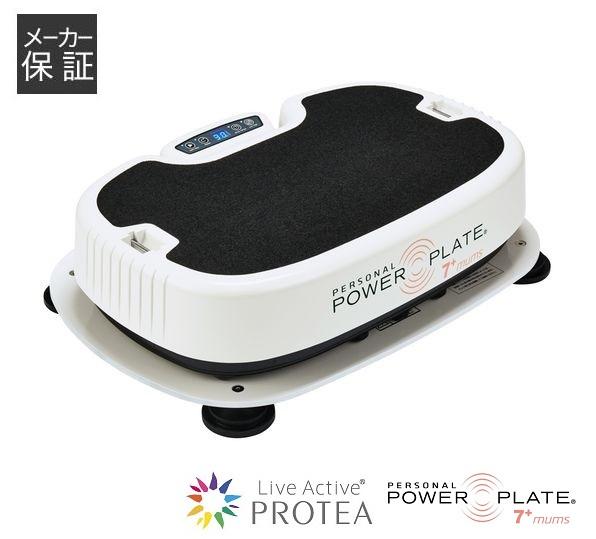 パーソナルパワープレート 7+アクティブマムズ POWER PLATE 7+ActiveMums トレーニングマシン プロティアジャパン正規品 【オススメ】 ※在庫状況により7~10営業日後の出荷となります
