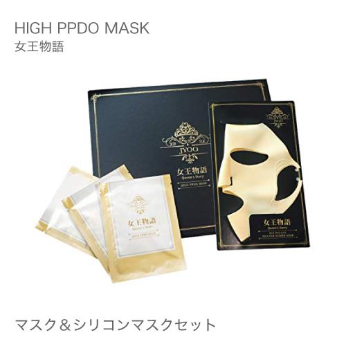 女王物語 JYOO HIGH PPDO MASK (ハイピーピーディーオーマスク)[ シートマスク / パック / フェイスマスク / シリコンマスク ]【オススメ】 母の日