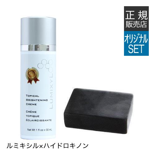 【市場】ルミキシルクリーム 正規品&ハイドロキノン 石鹸(プラスソープHQ100g)【オススメ】