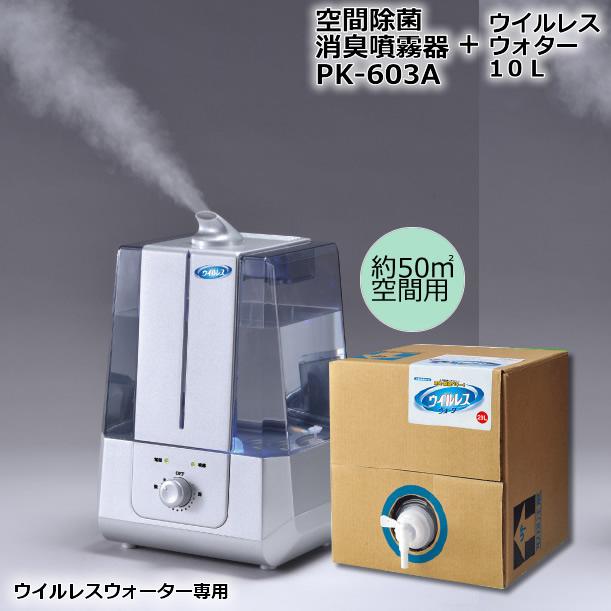 【送料無料】【ウイルレスウォーター専用】 空間除菌プレミアムセット (10Lセット)(超音波式加湿器+ウィルレススプレー10L)