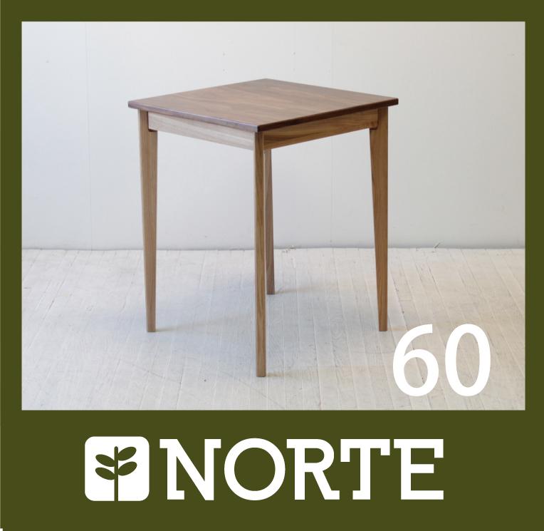 北欧家具 ダイニングテーブル NRT-60T-9152 小さな正方形のダイニングテーブル
