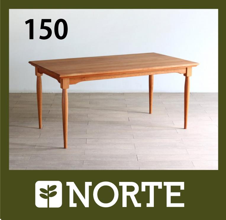 北欧家具 ダイニングテーブル ブラックチェリーのダイニングテーブル150 NRT-DT-150CHE-AM