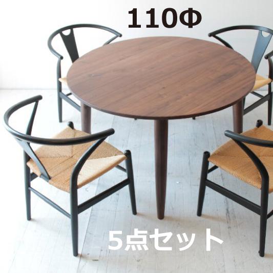史上最も激安 【ダイニングセット】椅子が選べるダイニングパックNRT-Dset-S026-D ウォールナットの円テーブルとビークチェアのセット, 中部特機産業:b75e9c11 --- bibliahebraica.com.br