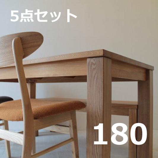 椅子が選べるダイニングパックNRT-Dset-S007-Cシンプル180ダイニングテーブル+椅子4本