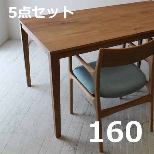 椅子が選べるダイニングパックNRT-Dset-S002-C オーク160テーブル+椅子4本