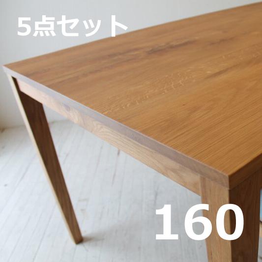 椅子が選べるダイニングパックNRT-Dset-S002-D オーク160テーブル+ビークチェア×4本