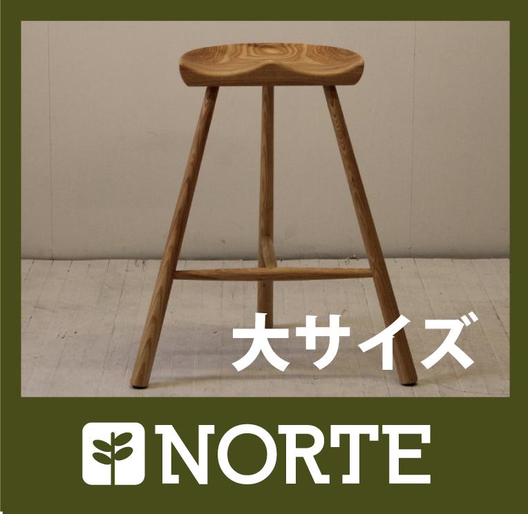 スツール 【北欧家具】 スツール 木製 北欧 チェア NRT-ST-199(大) アッシュ材