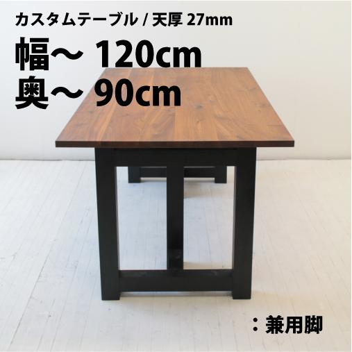幅~1200×奥行~900+兼用脚樹種が選べる50mm単位のフルオーダーテーブル(節あり)