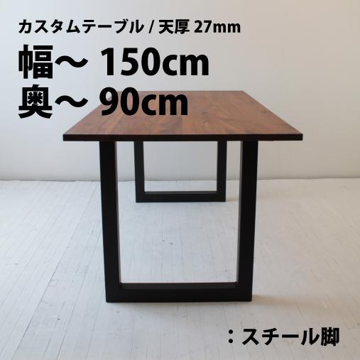 幅~1500×奥行~900+スチール脚樹種が選べる50mm単位のフルオーダーテーブル(節あり)