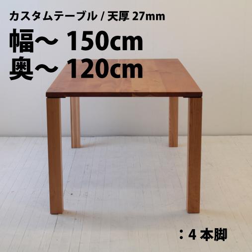 幅~1500×奥行~1200+共材4本脚樹種が選べる50mm単位のフルオーダーテーブル(節あり)