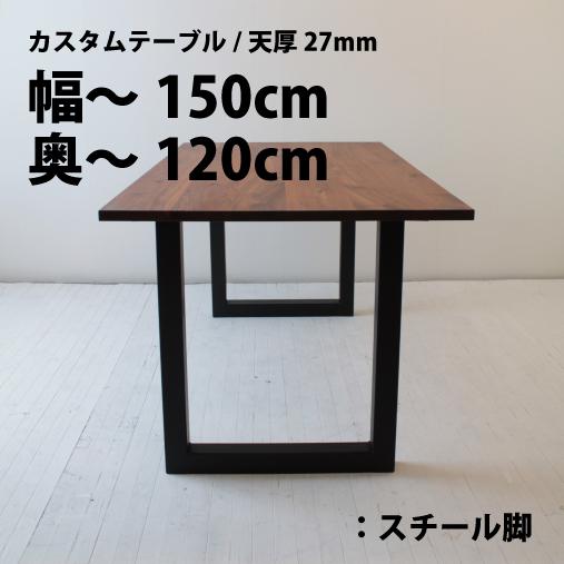幅~1500×奥行~1200+スチール脚樹種が選べる50mm単位のフルオーダーテーブル(節あり)