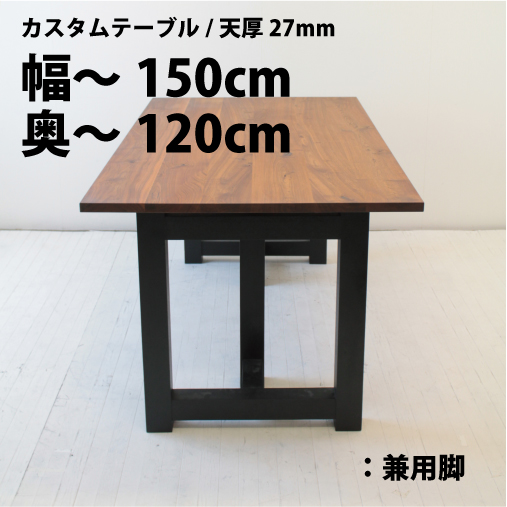 幅~1500×奥行~1200+兼用脚樹種が選べる50mm単位のフルオーダーテーブル(節あり)