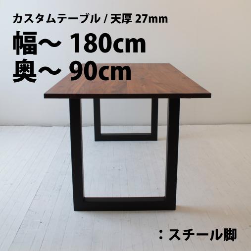 幅~1800×奥行~900+スチール脚樹種が選べる50mm単位のフルオーダーテーブル(節あり)