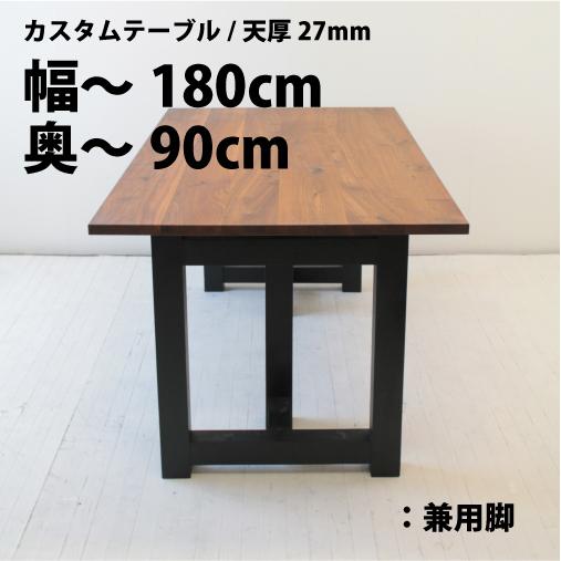 幅~1800×奥行~900+兼用脚樹種が選べる50mm単位のフルオーダーテーブル(節あり)